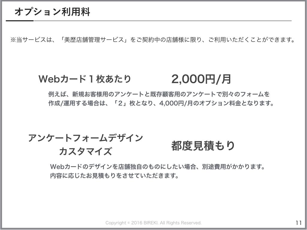 011 slide