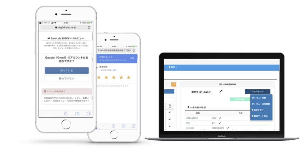 Reviewマネージャー