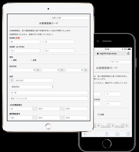顧客登録webカード